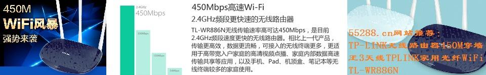 TP-LINK无线路由器450M穿墙王3天线TPLINK家用光纤WiFi TL-WR886N