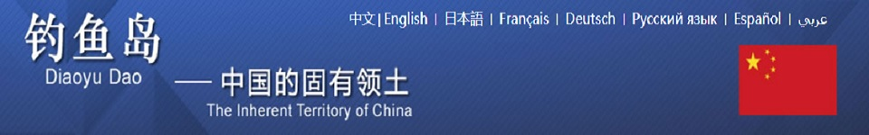 钓鱼岛是中国固有的领土