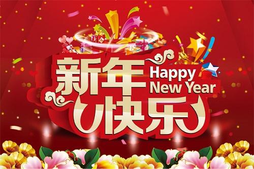 2016新年快乐 致所有人