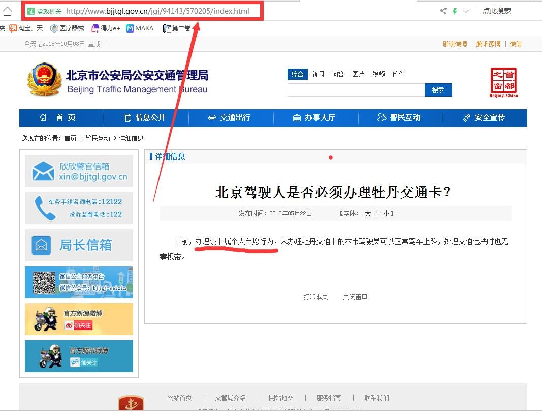 北京驾驶人是否必须办理牡丹交通卡?